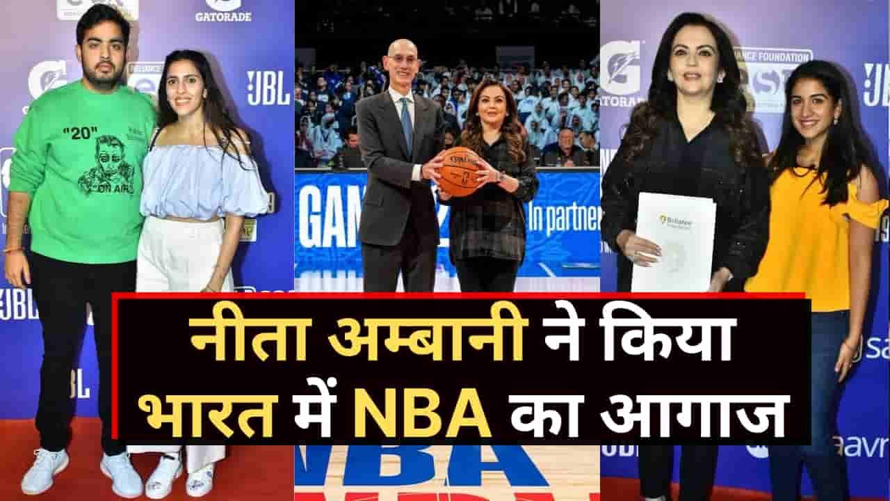 Nita Ambani with NBA team