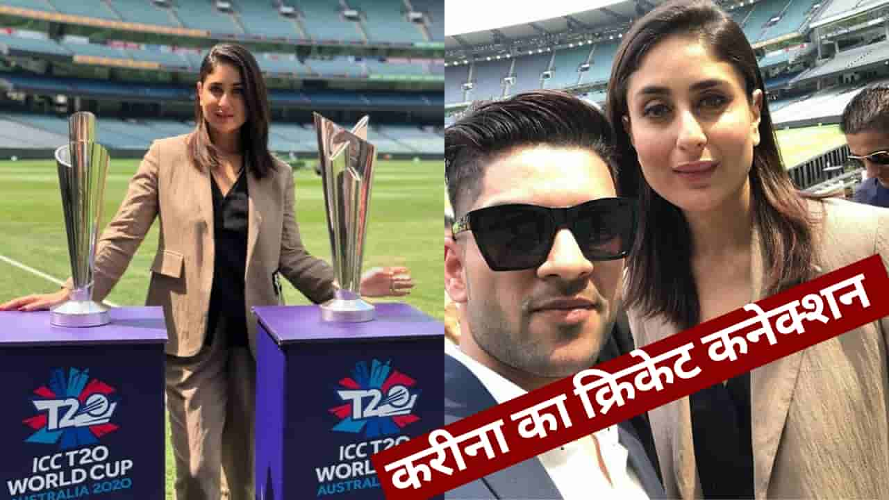 Kareena Kapoor Cricket COnnection