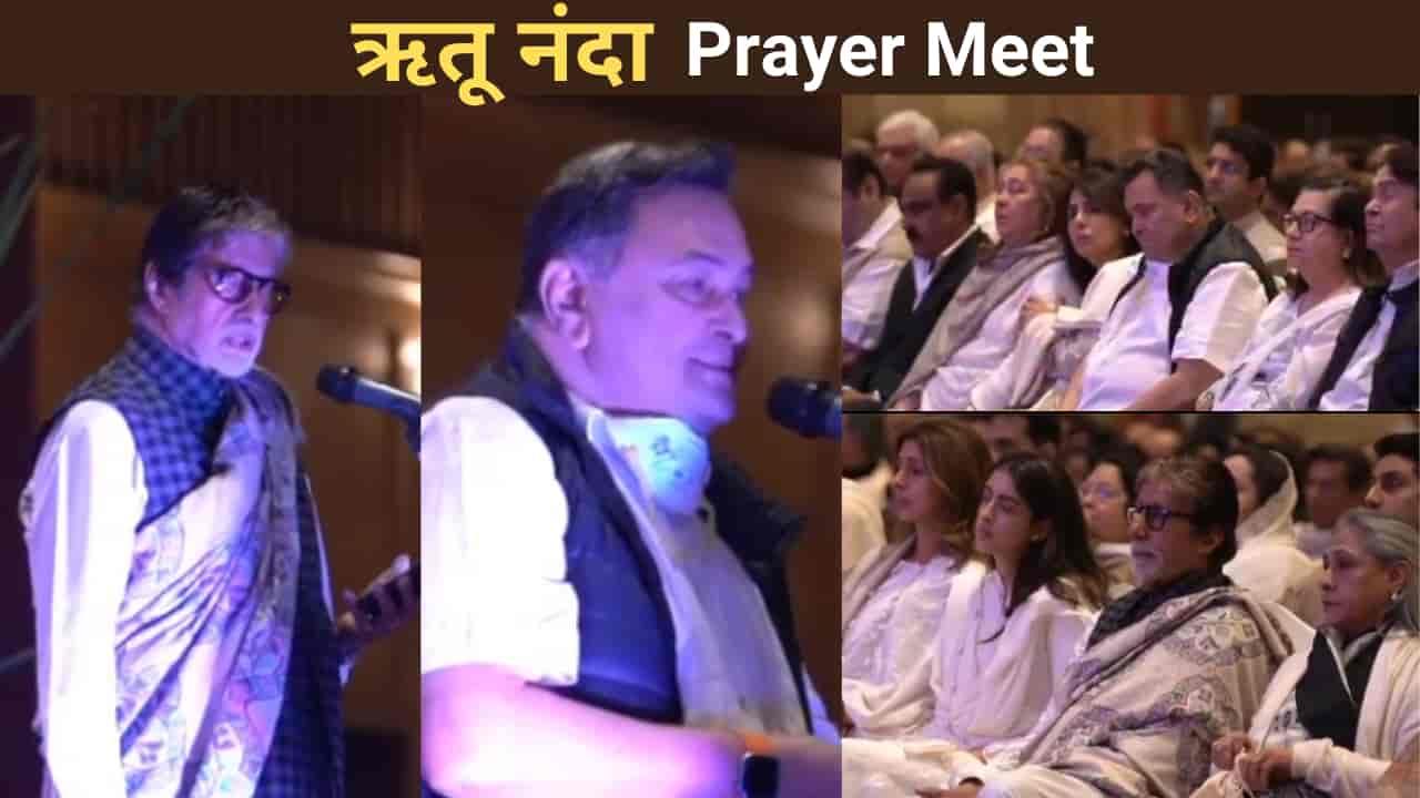 Ritu nanda prayer meet