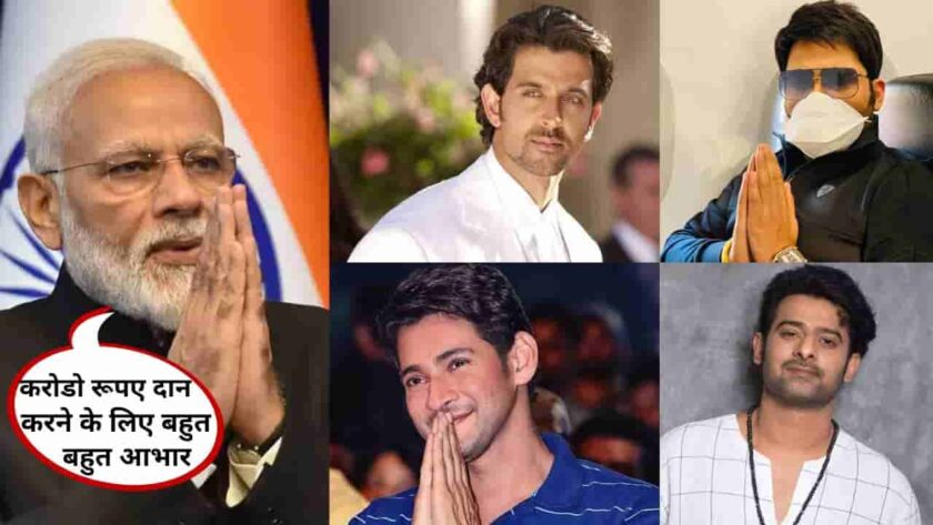Celebrities_donate_in_PM_Relief_funds