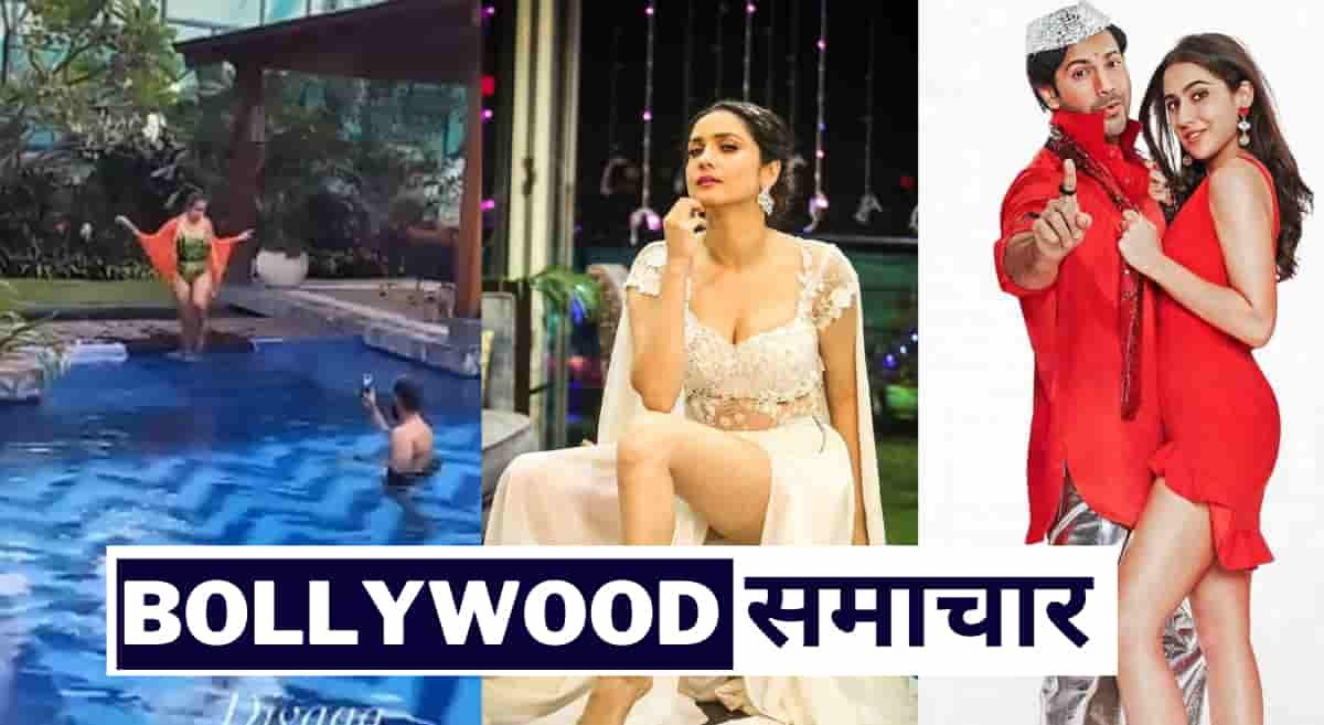 Bollywood news update