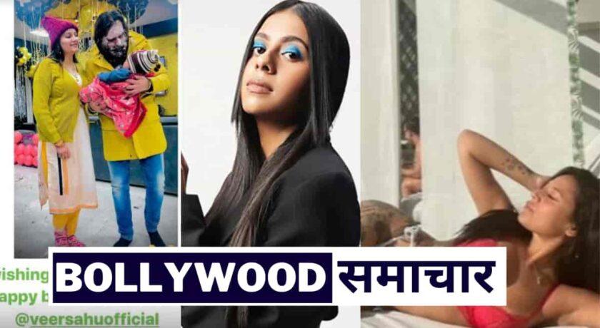 Bollywood news today