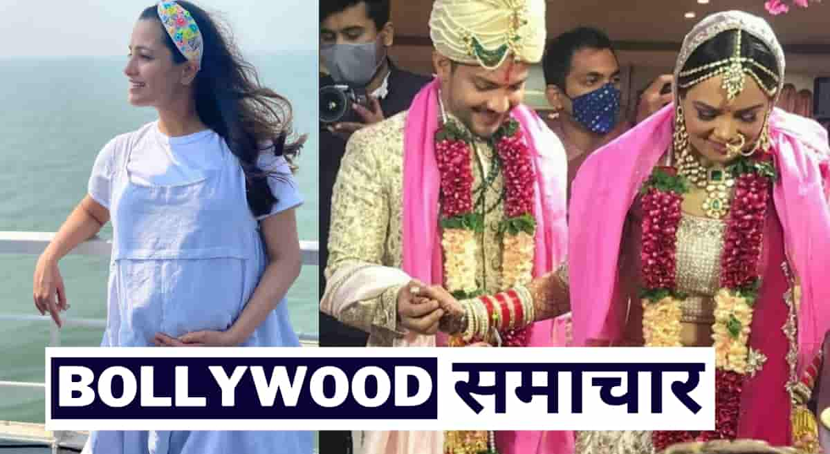 Today's Bollywood News: 02 December 2020