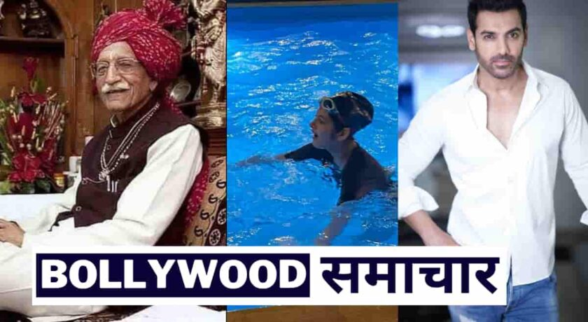 Today's Bollywood News: 03 December 2020