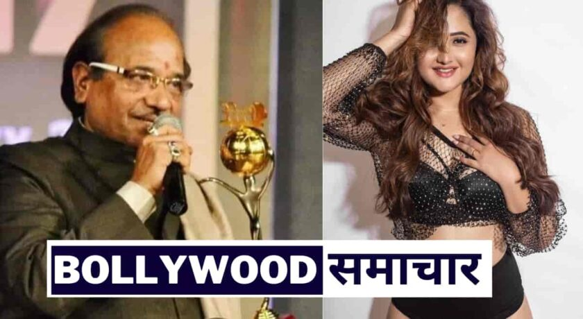 Bollywood News