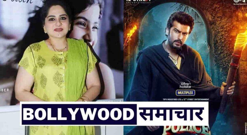 Bollywood News: